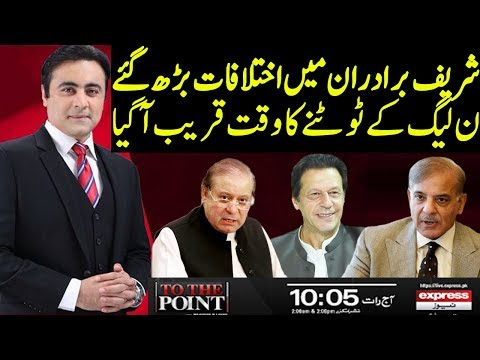 To The Point With Mansoor Ali Khan   14 October 2019   Express News