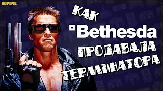 Как Bethesda продавала Терминатора // Короче