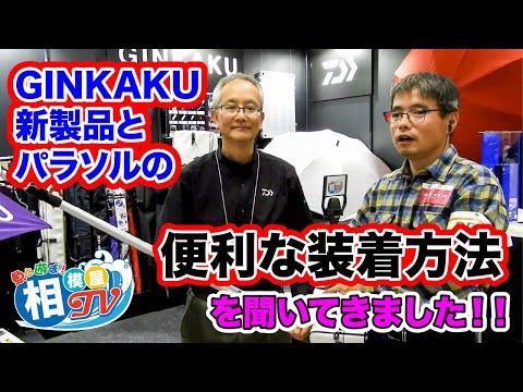 GINKAKUの新製品とパラソルの便利な装着方法を聞いてきました!