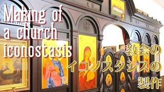 イコノスタス製作~建て方動画