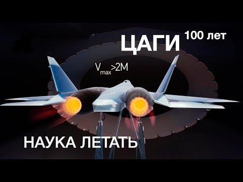 ЦАГИ 100 лет: Наука летать