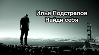 Илья Подстрелов-Найди себя