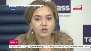2016-02-03 - Чемпионат Европы 2016   Пресс-конференция российских фигуристок