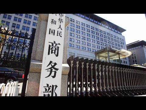 China's commerce ministry says do not underestimate its resolve