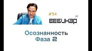 """Запись вебинара """"Осознанность Фаза 2"""""""