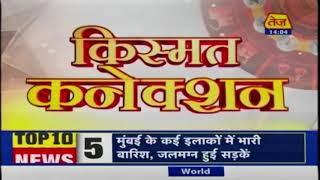 Kismat Connection | Shailendra Pandey | Daily Horoscope | September 23rd 2020 | 2.00pm