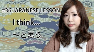 #36 I think (~と思う) in Japanese ┃Japanese Lesson