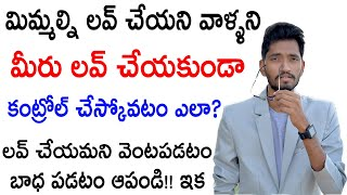 How To STOP LOVING A GIRL - Who Doesn't Love You l Telugu l Naveen Mullangi