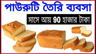 🔴বেকারী ব্যাবসার আইডিয়া Ll Bakery Business Ideas Ll Bread Making Business Idea 2020 🔵