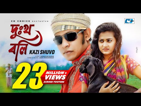 Dukkho Boli | Kazi Shuvo | Official Music Video | Bangla Hit Songs | Full HD