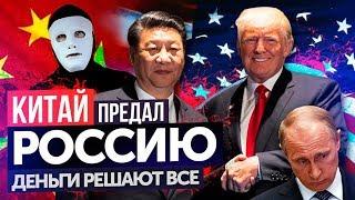 Китай - союзник России или США? | Быть Или