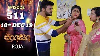 ROJA Serial   Episode 511   18th Dec 2019   Priyanka   SibbuSuryan   SunTV Serial  Saregama TVShows