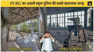 PUBG का असली स्कूल जहाँ अब कोई नहीं जा सकता - Real School Of PUBG Game Most Dangerous Place in World