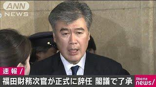 福田財務次官が正式に辞任閣議で了承18/04/24