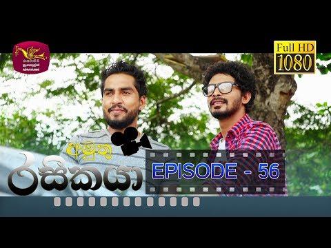 Amuthu Rasikaya || අමුතු රසිකයා | Episode -56 | 2019-05-09 | Rupavahini TeleDrama