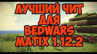 Обзор на самый новый чит на майнкрафт 1.12.2 MATIX 1.12.2 ЛУЧШИЙ ЧИТ ДЛЯ BEDWARS