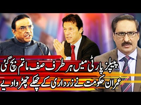 Kal Tak With Javed Chaudhary | 20 March 2019 | Express News