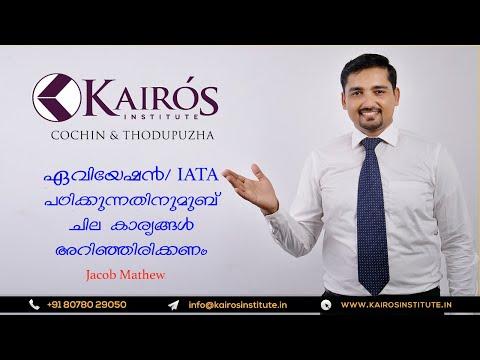 Aviation/IATA Course in Kerala ... - YouTube