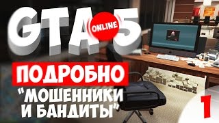 GTA 5 Online #1 - Мошенники и бандиты