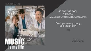 Punch - go away go away (feat. Chanyeol)