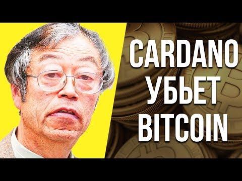 КАК CARDANO ОБГОНИТ BITCOIN В 2018? | Обзор криптовалюты (видео)