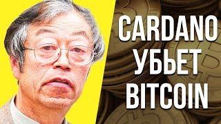 Какая криптовалюта #cardano (#ada) обгонит #bitcoin в 2018 году и как на этом заработать?