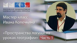 """Преподаватель географии НП ДВОК """"Пенаты"""" провел мастер-класс на Московской Международной К"""