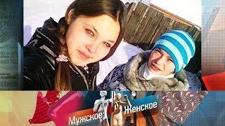 Мужское / Женское - Мыс смерти. Выпуск от19.10.2017