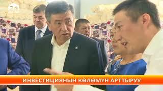 Президент Бишкек шаарындагы эркин экономикалык аймагынын иши менен таанышты