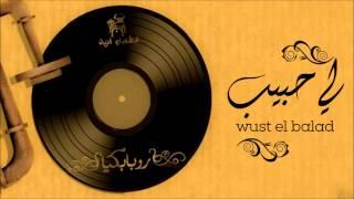 تحميل اغاني Wust El Balad - Le Habibon / وسط البلد - لي حبيبٌ MP3