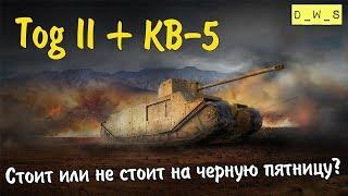 Tog II и КВ-5 в рандоме | Wot Blitz