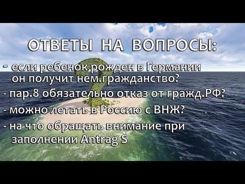 Немецкое гражданство у ребенка.Летать в Россию с ВНЖ.Antrag S