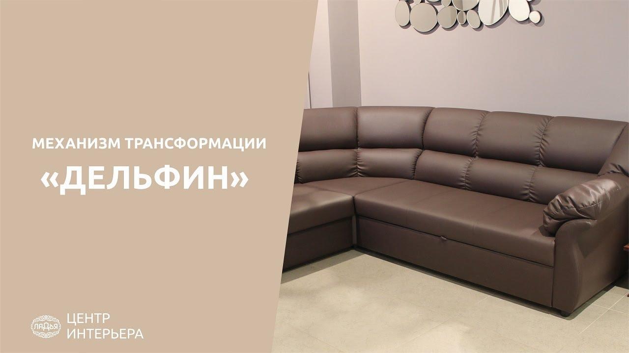 """Диван с механизмом трансформации """"Дельфин"""""""