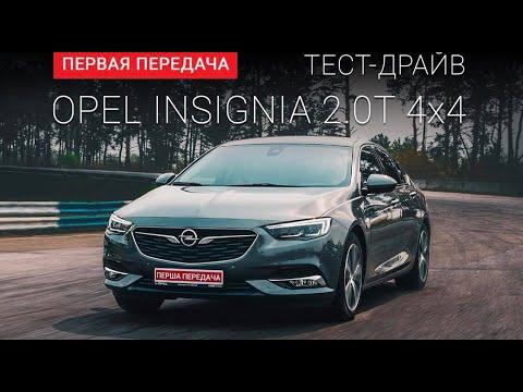 Opel Insignia Grand Sport Лифтбек класса D - тест-драйв 3