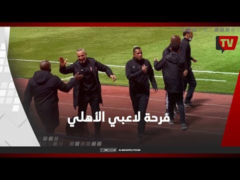 فرحة جنونية للاعبي وجهاز الأهلي عقب إحراز محمد شريف الهدف الأول بمرمى المصري