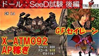 【HD】FF8攻略5『ドールSeeD試験後編/ボス「ビッグス