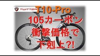 衝撃デビュー◆カーボンロードT10-Pro 105Mix8.5kg