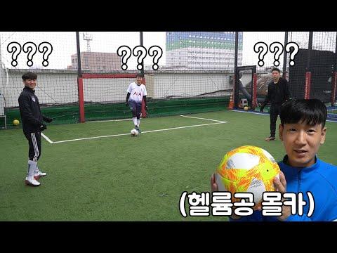 경기 중에 헬륨 축구공으로 바꾸면 과연 눈치 챌까?