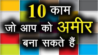 10 काम जो आपको अमीर बना सकते हैं । Top 10 Business Ideas in India in Hindi with small investment - Download this Video in MP3, M4A, WEBM, MP4, 3GP