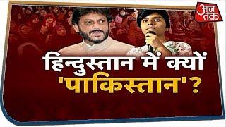हिन्दुस्तान में क्यों पाकिस्तान ? | Dangal with Rohit Sardana | 22 Feb 2020
