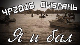Чемпионат россии по спиннингу с лодок