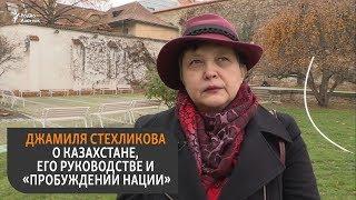 Джамиля Стехликова о казахстанской политике и не только