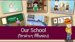 สื่อการเรียนการสอน Our School (วิชาต่างๆ ที่ชื่นชอบ) ป.4 ภาษาอังกฤษ