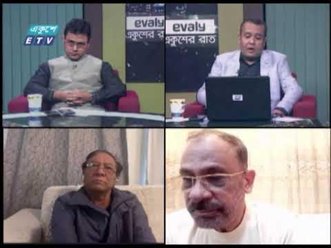 Ekusher Rat || একুশের রাত || পিলখানা হত্যাকাণ্ড: চূড়ান্ত রায়ের অপেক্ষা || 25 February 2021|Talk Show