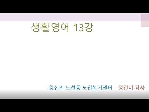 생활영어 13강(2021) width=