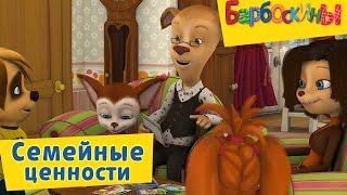 Барбоскины - ✊ Семейные ценности🐶  Сборник 2017 года