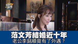 【精華版】范文芳結婚近十年 老公李銘順竟有了外遇?