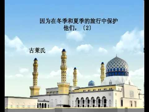 سورة قريش  - الشيخ / سعد الغامدي - ترجمة صينية