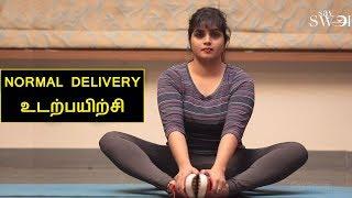 சுக பிரசவம் ஆக இந்த உடற்பயிற்சியை செய்யலாம் | Prenatal exercise for Normal delivery | Say Swag