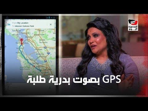 خرائط جوجل بصوت بدرية طلبة يثير ضجة والشركة العالمية ترد